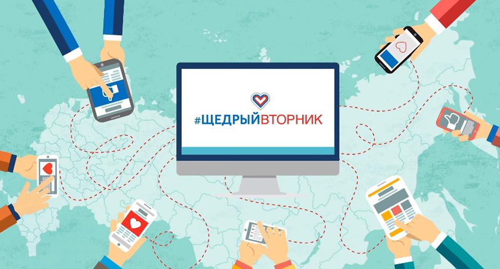 1 декабря в России пройдёт акция #ЩедрыйВторник